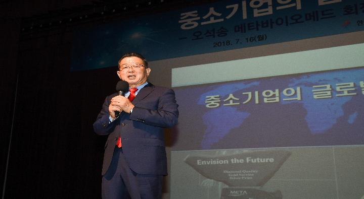 Special Lecture by Chairman Seok-Song Oh of Meta-BioMed: Global Management of Small and Medium Busin