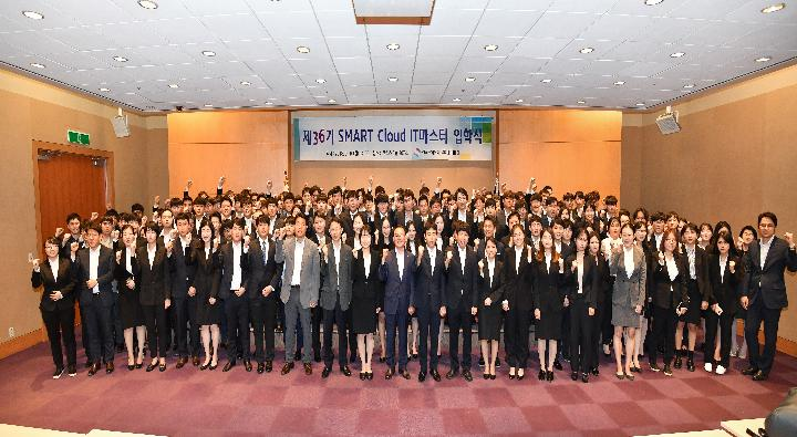 The 36th SMART Cloud IT Master Entrance Ceremony