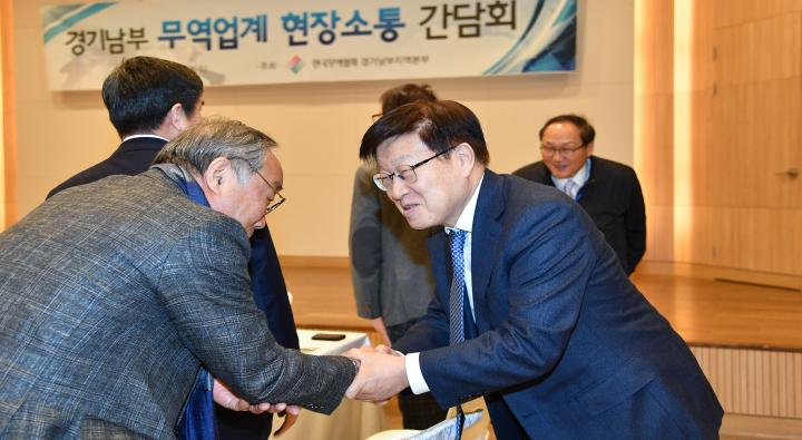 Trade Industry On-the-Spot Communication Conference for Southern Gyeonggi Province