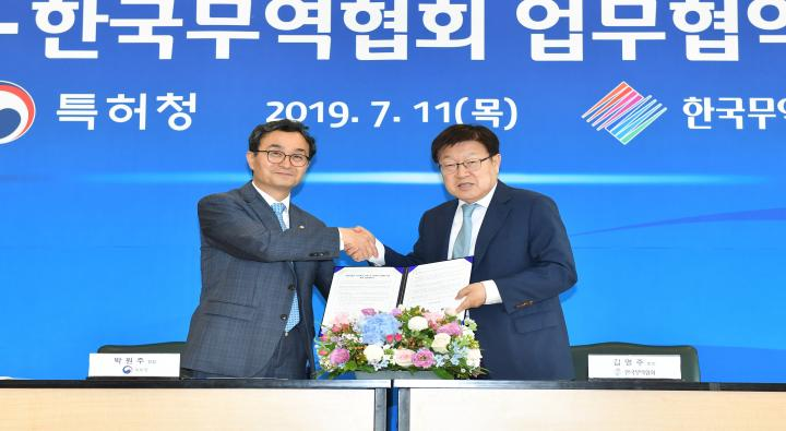 "KITA-KIPO MOU for ""Protection and Competitiveness Reinforcement of Export Companies' Intellectual Pr"