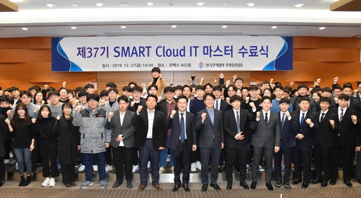 The 37th SC IT Master Completion Ceremony